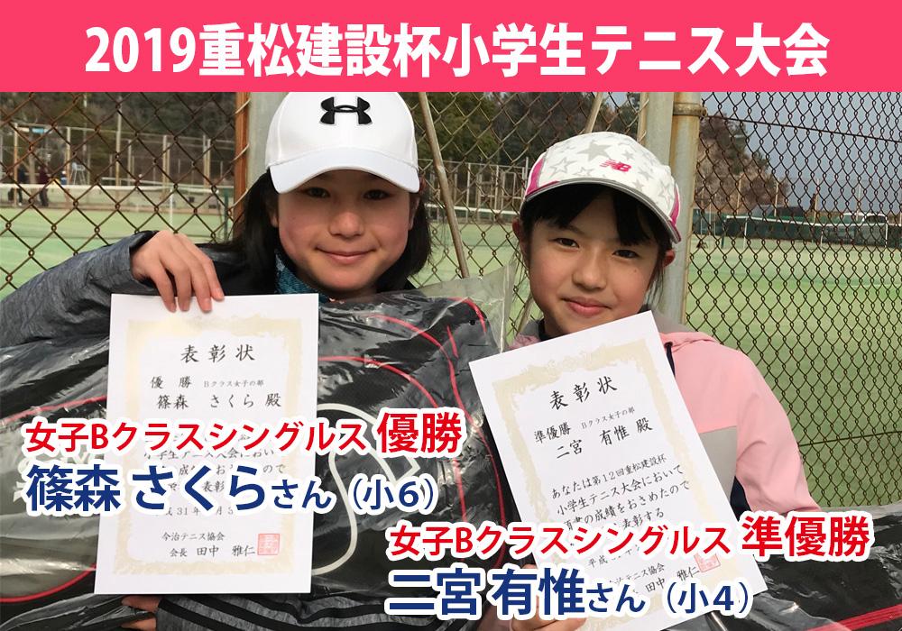 3PLUSサンプラステニススクール愛媛県東予西条市今治市