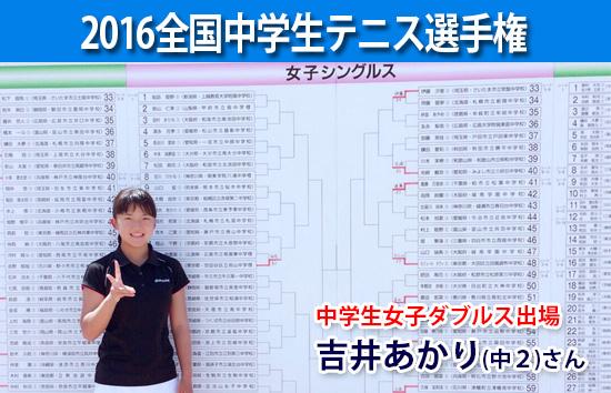 2016全国中学生大会吉井あかり