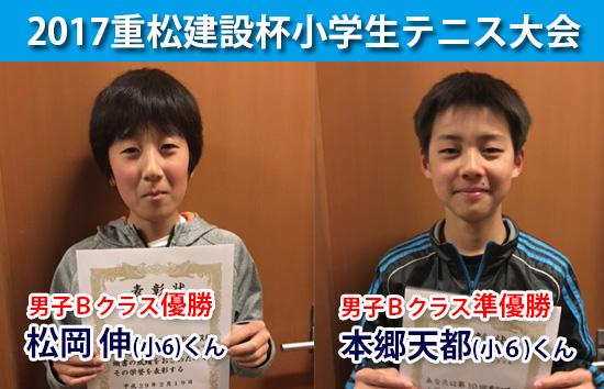3PLUSサンプラステニススクール愛媛県西条市