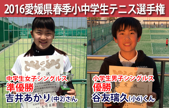 2016愛媛県小中学生春季