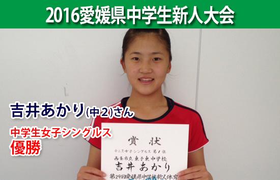 2016愛媛県中学生新人大会吉井あかり