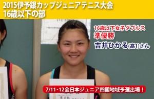 伊予銀カップU16