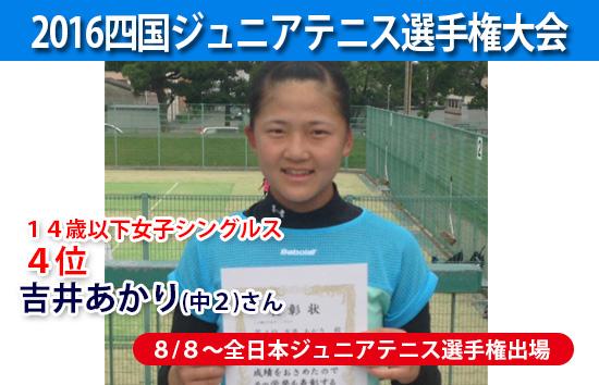 3PLUSサンプラステニススクール愛媛県西条市ア