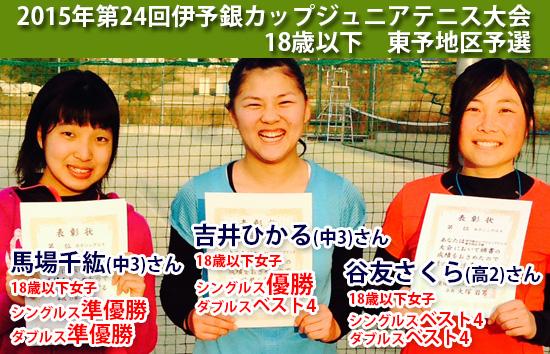 2015伊予銀カップ18Uyosen