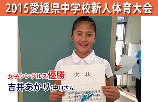 愛媛県中学校新人体育大会女子シングルス優勝