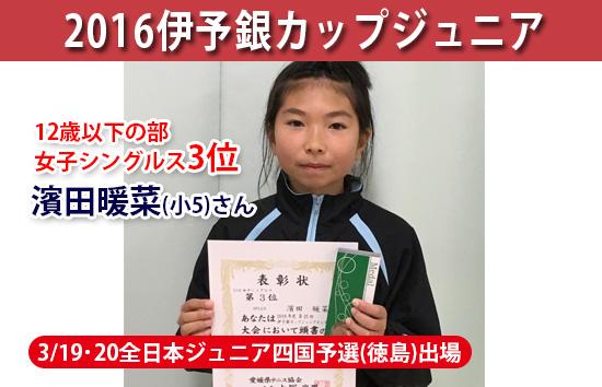 2016伊予銀カップジュニア12歳以下女子シングルス3位濱田暖菜