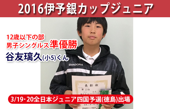 2016伊予銀カップジュニア12歳以下男子シングルス準優勝谷友璃久
