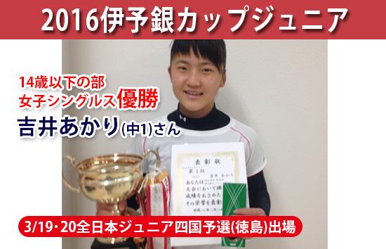 2016伊予銀カップジュニア14歳以下女子シングルス優勝吉井あかり