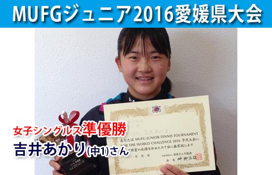 MUFGジュニア2016愛媛県大会準優勝吉井あかり